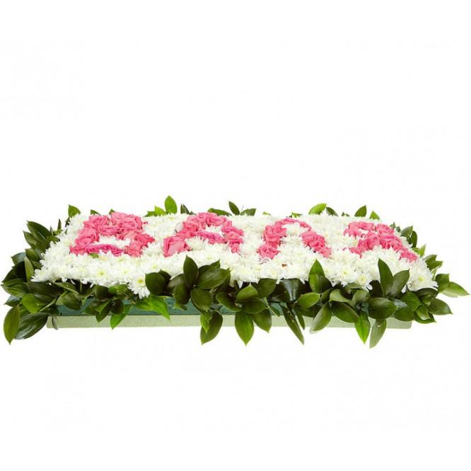 Букет-слово из розовых роз (51 шт.), белой кустовой хризантемы (25 шт.) и рускуса №33