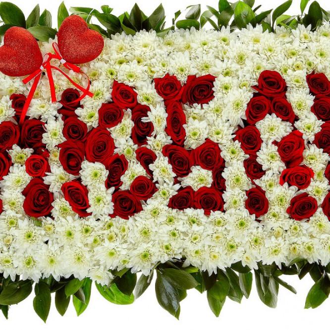Букет-слово из красных роз и белой хризантемы №7
