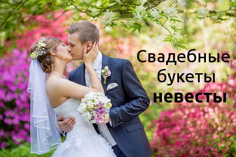 Свадебные букеты невесты.