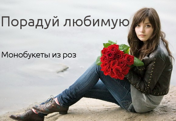 Купить розы с доставкой.