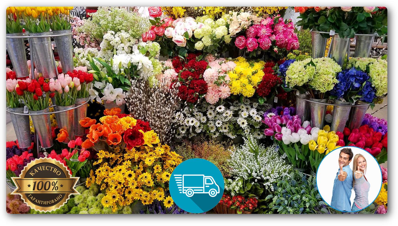 Доставка цветов Киев, Купить цветы.