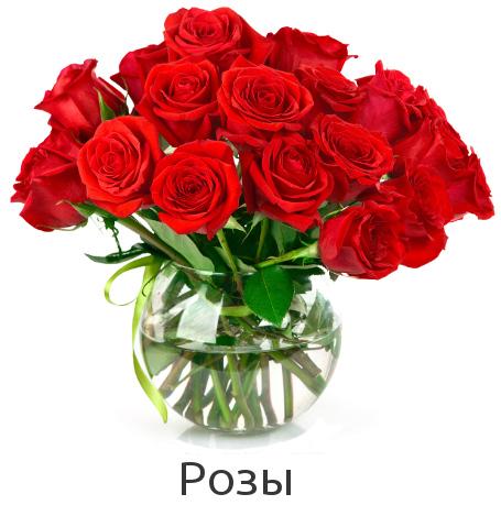 Купить розы в Киеве поштучно. Быстрая доставка.